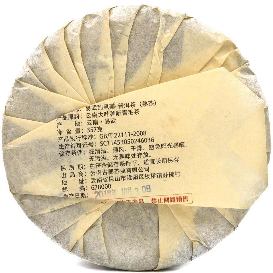 Гуа Фэн Чжай