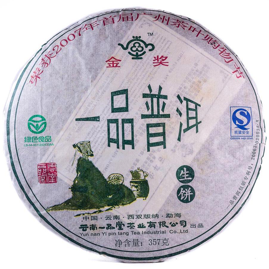 "И Пин Тан ""И Пин Шэн Пуэр"", блин 357 гр"