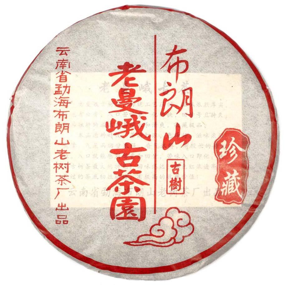 Лао Мань Э