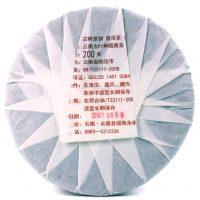 Лу Е Чунь Юньнань, блин 200 г