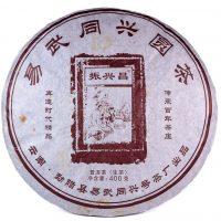 """Тун Цин Хао """"И У Гао Шань"""", блин 400 гр"""